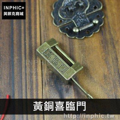 INPHIC-配件五金仿古喜字裝飾魚形...