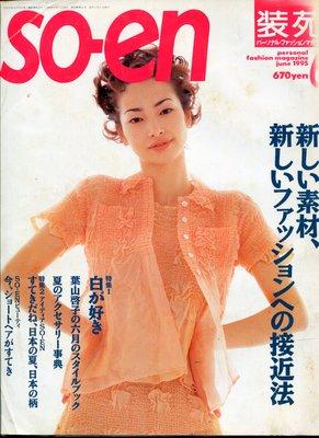 紅蘿蔔工作坊/裁縫~裝苑so-en 1995 / 6月. 沒有紙型(日文書)9G