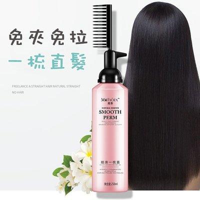 「歐拉亞」台灣現貨 魔香 一梳直 拉直膏 不傷髮 直髮膏