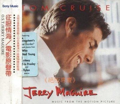 《絕版專賣》征服情海 / Jerry Maguire 電影原聲帶 (側標完整)