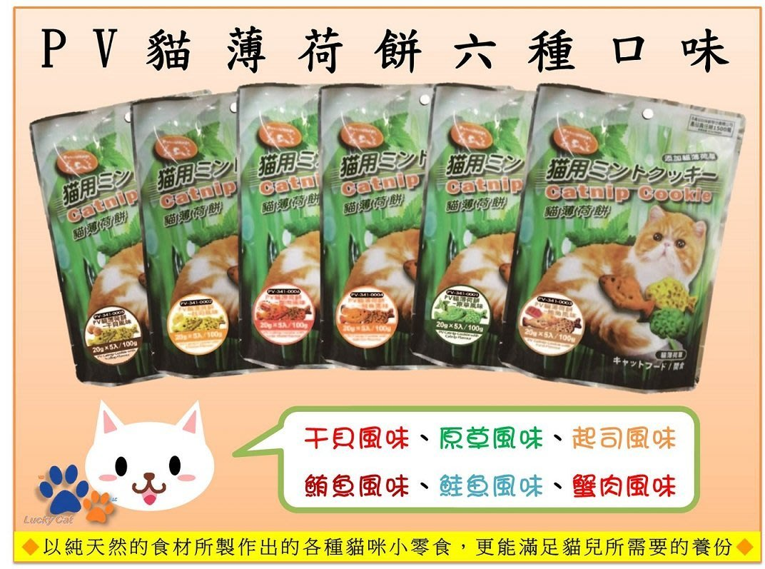 【幸運貓】(六包優惠) PV 貓薄荷餅 干貝/原草/起司/鮪魚/鮭魚/蟹肉 PV-341