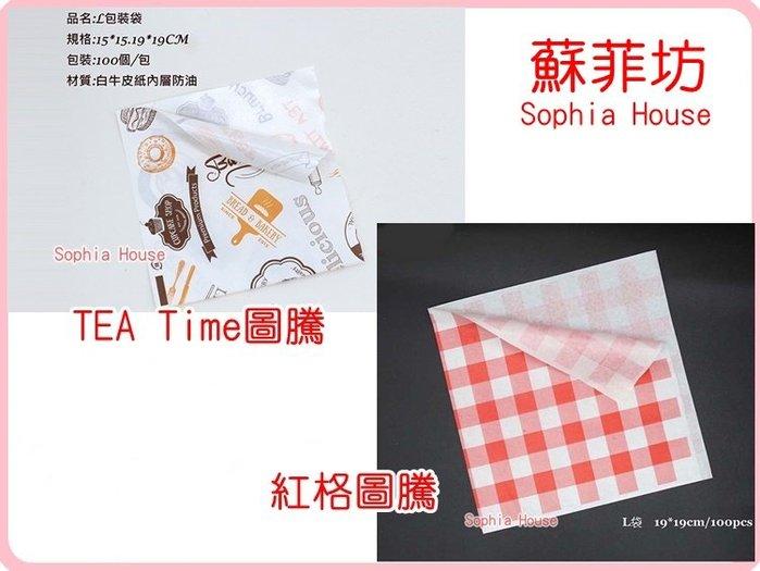 【蘇菲坊】L型包裝袋 漢堡袋 麵包袋 貝果袋 淋膜袋 TeaTime/紅格/郵報圖騰 100入