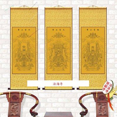 【120*39cm】三官大帝地官天官水官大帝裝裱卷軸掛畫道教神像【duo_210105_878】