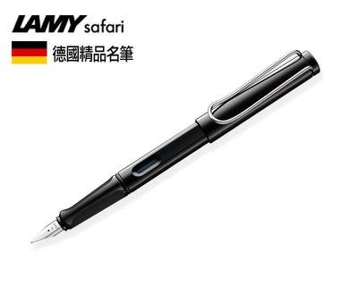 德國 LAMY Safari 狩獵系列  亮黑色  鋼筆 有EF/F/M筆尖 9色可選 買一送三 畢業禮物