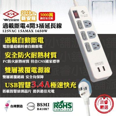 【威電牌 USB智能快充4開3插延長線】6尺/延長線/過載斷電/新安規/台灣製造/雙層被覆/CCU3431【LD157】