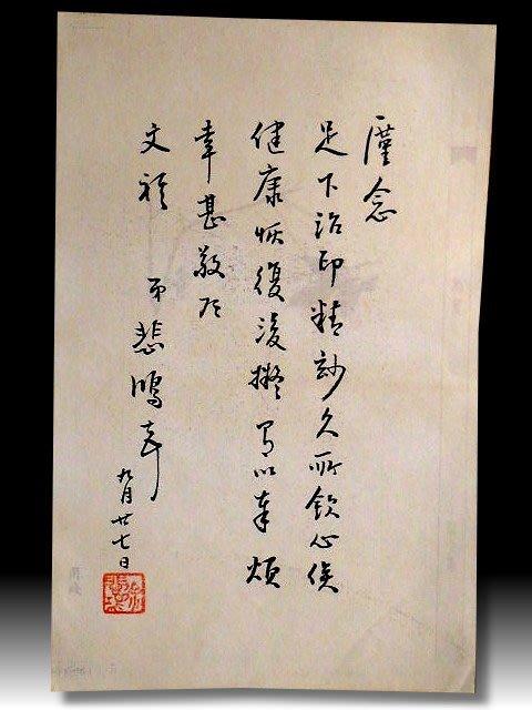 【 金王記拍寶網 】S1175  中國近代名家 徐悲鴻款 書法書信印刷稿一張 罕見 稀少