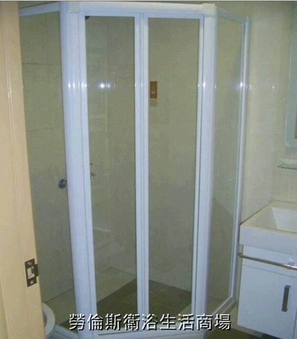 [勞倫斯衛浴-淋浴拉門]乾溼分離白框五角折門清強玻淋浴拉門 亦可做PS板或噴砂玻璃(含丈量+施工)衛浴設備