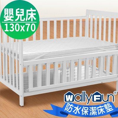 WallyFun 屋麗坊 (防水款) 嬰兒床專用平單式防水保潔墊 130X70--100%台灣製造(還可接受訂製尺寸喔)