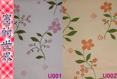 【窗的世界】20年專業製作達人,三明治遮光造型羅馬簾/窗簾U001訂做服務