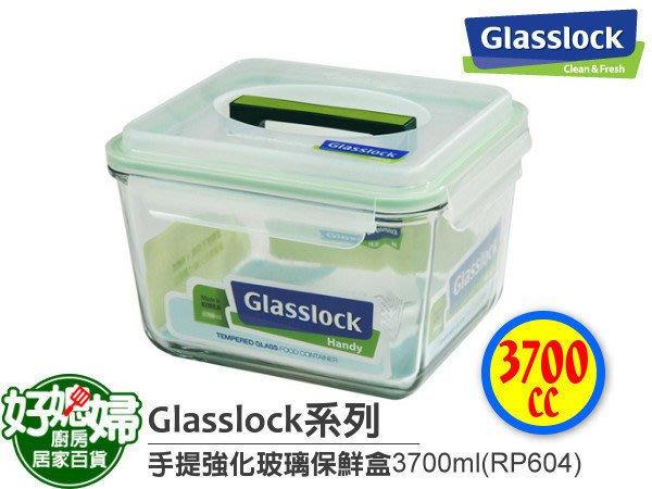 《好媳婦》㊣Glasslock【手提長方型RP604強化玻璃保鮮盒3700ml】保証真品~原裝進口!