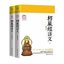 2【宗教 哲學】楞嚴經講義(南懷瑾大師極為推崇的佛教經典)