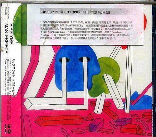 【東洋出清價】MSTERPIECE【日本進口初回版】/ 屎爛幫 --- WPCL10140