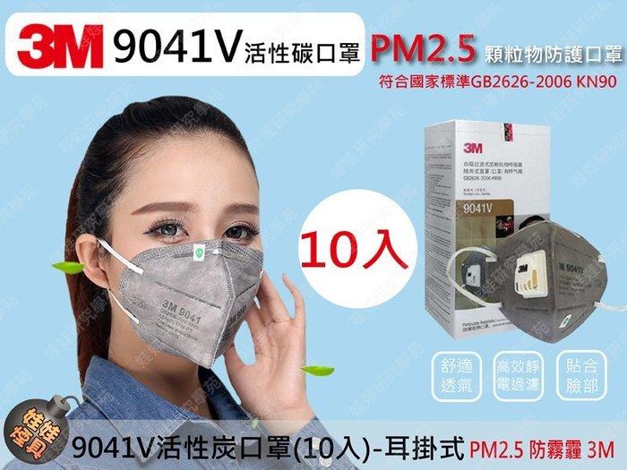 ㊣娃娃研究學苑㊣9041V活性炭口罩(10入)(耳掛式)戴眼鏡不會起霧 不悶氣 折疊式 PM2.5(TOK1175)