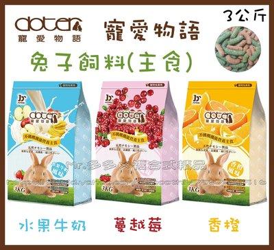 超取限購1包【Mr.多多】<寵愛物語 doter>兔子飼料 3kg公斤 【水果牛奶/蔓越莓/香橙風味】兔主食飼料