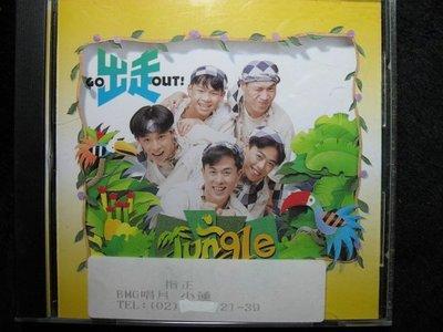 JUNGLE - 出走 GO OUT! - 1994年BMG宣傳試聽版 - 保存如新 - 81元起標  M1227
