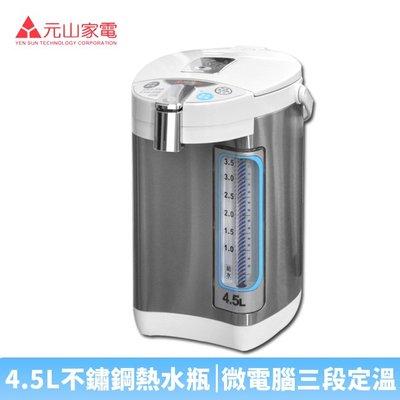 【♡ 電器空間 ♡】【元山牌】4.5L三段定溫微電腦熱水瓶(YS-5455APS)