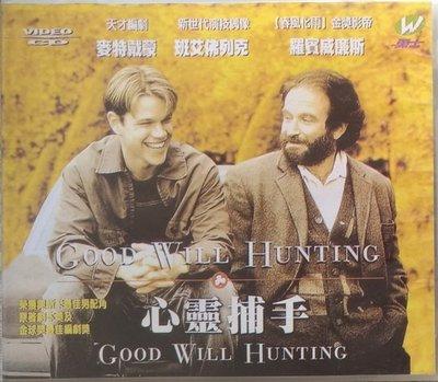 《絕版專賣》心靈捕手 / Good Will Hunting 電影VCD