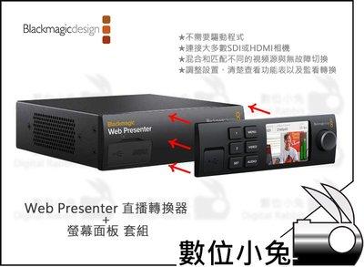 數位小兔【Blackmgaic Web Presenter 直播轉換器 + 螢幕面板 套組】視訊 串流 直播機 導播機