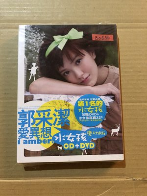 *還有唱片二館*郭采潔 / 愛異想 CD+DVD 二手 B0650 (下標幫結)