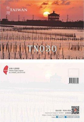 **代售鐵道商品**2020 優企風景明信片-台江國家公園  七股潟湖 P1250-4