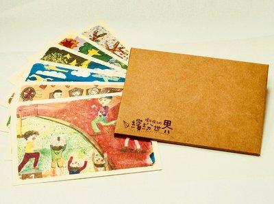 【公益拍賣】陽光孩子的繽紛世界-明信片