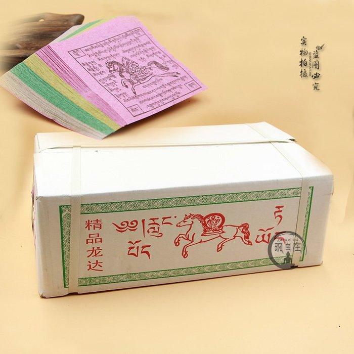 聚吉小屋 #一箱包郵 佛教用品祈福用品 龍達紙飛馬天馬紙風馬紙字跡清晰