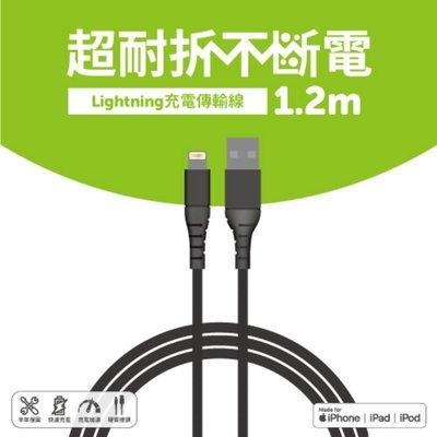 PinkBee☆【norm+】Tim哥嚴選 MFi Lightning to USB-A 蘋果充電傳輸線1.2米*預購