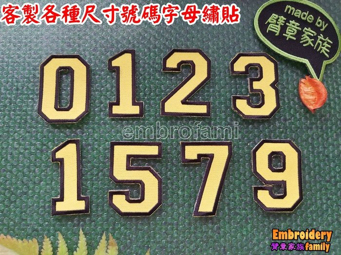 ※客製數字號碼5個繡貼※高6.0CM,7.0C和8.0CM數字字母布章訂做DIY辨識球衣背號(10片, 含稅,普通布)