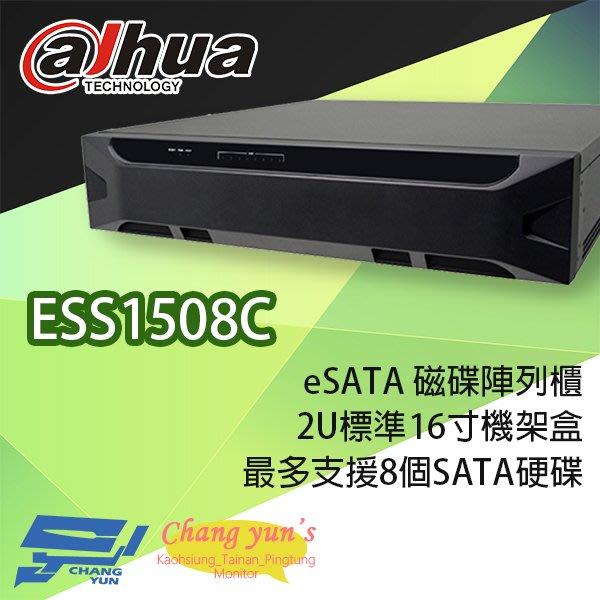 高雄/台南/屏東監視器 ESS1508C eSATA 磁碟陣列櫃