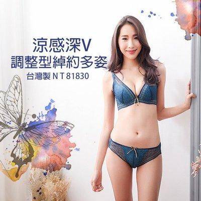 內衣【小百合】N T 81830  B C 綽約多姿涼感深V聚攏收副乳 /調整型/台灣製