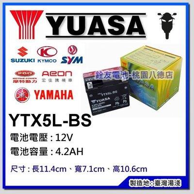 ☆銓友電池☆桃園電池☆實體店面 YUASA YTX5L-BS 5號機車電池 90/100cc