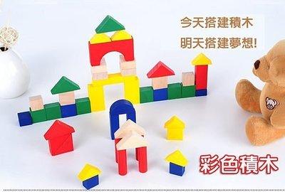 ZF BOX 兒童早教益智 實木48粒盒裝彩色積木玩具 動手堆疊趣 顏色認知 感覺統合