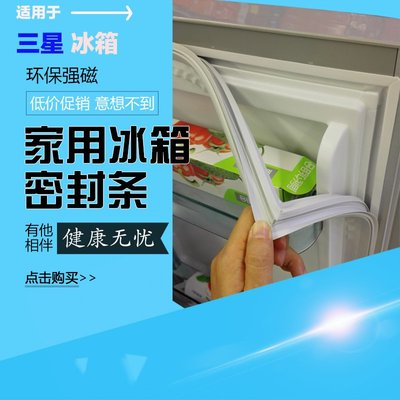 三星BCD-252MLTR/GR/GF門密封條門封條密封圈磁性膠條冰箱配件