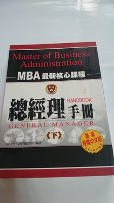 MBA最新核心課程----總經理手冊