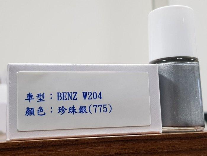 艾仕得(杜邦)Cromax 原廠配方點漆筆.補漆筆 BENZ W204 顏色:珍珠銀(775)