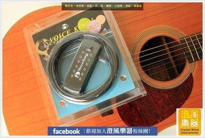 【澄風樂器】VOICE KING GUITAR PICK-UP 木吉他拾音器 台灣製