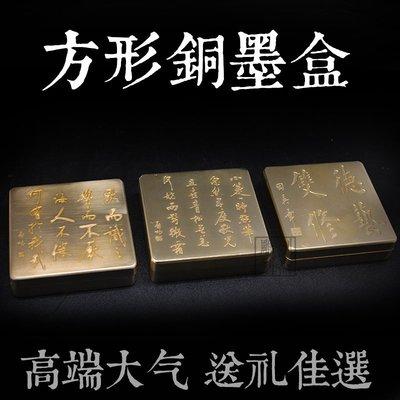 ✠福來緣✠純銅墨盒方形墨盒 文房四寶書法創意書畫銅墨盒文人毛筆書畫用品