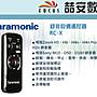 《喆安數位》SARAMONIC RC- X 錄音設備遙控器...