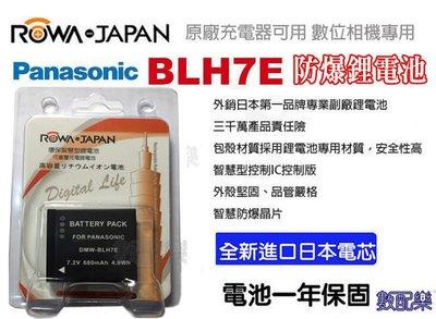 免運 數配樂 ROWA Panasonic DMW BLH7E 電池 DMC GM1 GF7 GF8 GF9 GM5 BLH7