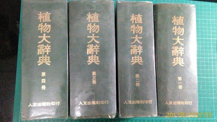 《植物大辭典 第一~四冊 》人文出版 段木千編 民國69年初版 精裝本 有書斑 【CS超聖文化讚】