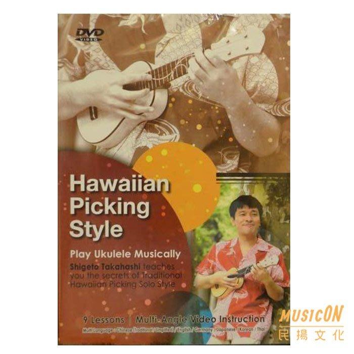 【民揚樂器】烏克麗麗 DVD教學影片Hawaiian Picking Style 夏島悠克 shigeto