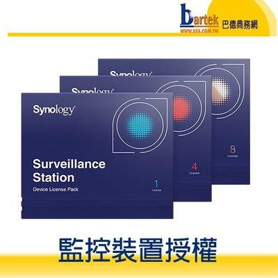 【授權數量8個】 群暉Synology Camera License Pack 攝影機授權