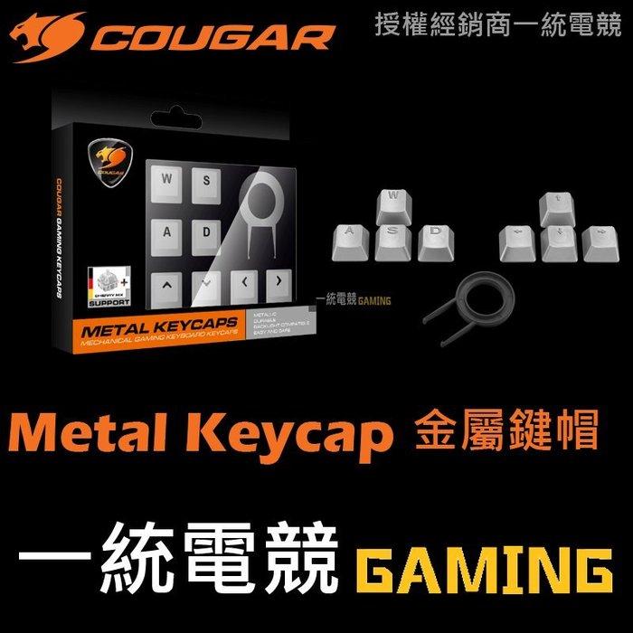 【一統電競】美洲獅 Cougar Metal Keycap 金屬鍵帽 機械式電競鍵盤鍵帽
