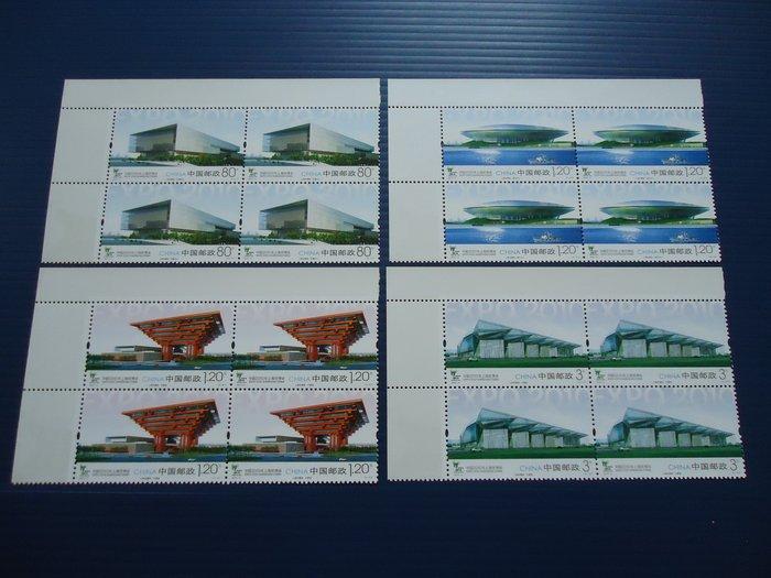 中國郵票--2010-3 上海世博園郵票 4全 左上角四方連  上品