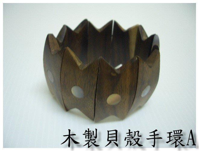 清倉大特賣☆印第安民族風特區☆木製貝殼手環系列(一)-巴里島