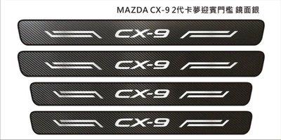 2017 MAZDA CX9 2代 門檻迎賓踏板 外門檻飾板 一組4片 類碳纖銀字