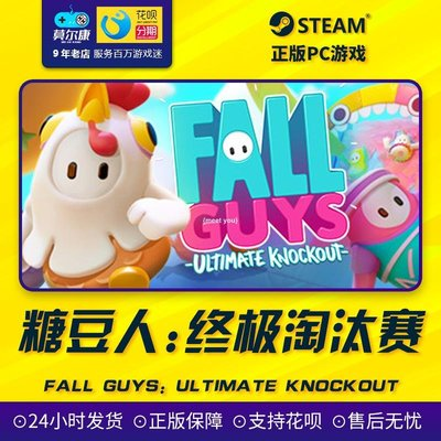 {meet you} PC 中文 STEAM 正版 FALL GUYS: ULTIMATE KNOCKOUT 糖豆人終極淘汰賽 國區禮物