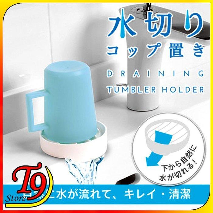【T9store】日本製 吸盤式放置排水杯墊