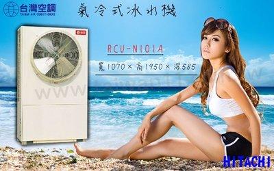 【日立氣冷式冰水機RCU-N101A】全台專業冷氣空調維修定期保養.設備買賣.中央空調冷氣工程規劃施工