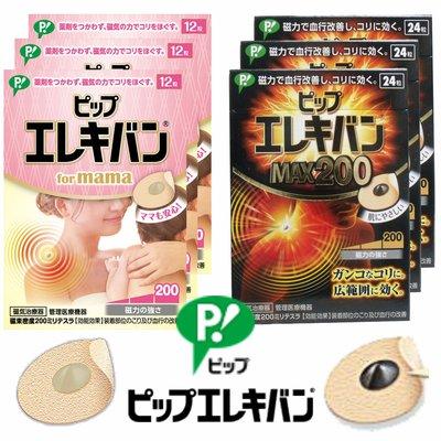 日本 最新款 Max200 高斯 磁力磁石 貼片替換貼布